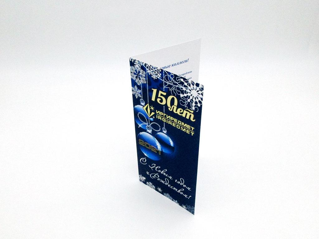 Иргиредмет 150 лет Новогодня открытка