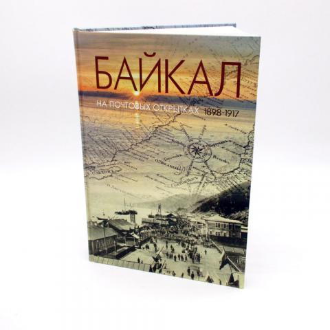 """Книга """"Байкал на почтовых открытках"""""""