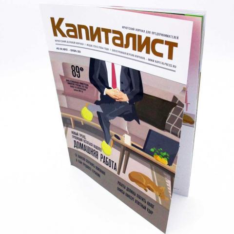 Капиталист журнал