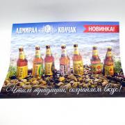 "Плакат ""Адмирал Колчак"" новинка"