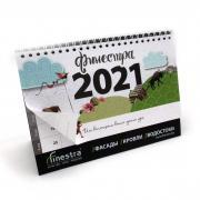 Домик-календарь перекидной Финестра