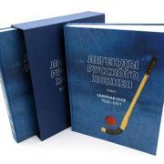 Книги Легенды русского хоккея 2 тома в коробке