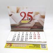 календарь Продалит 25 лет