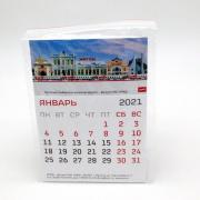 РЖД сувенирный отрывной календарь